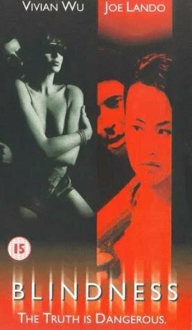 Ослепление (1998)