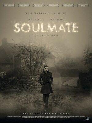 Родственная душа  (2013)