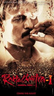 История крови (2010)