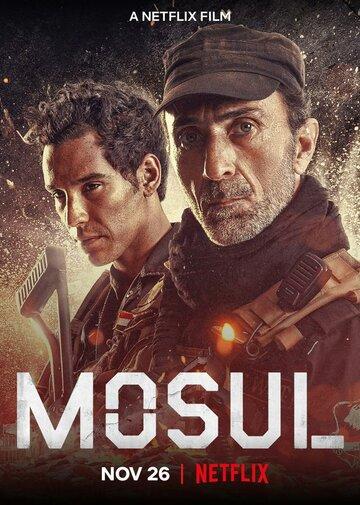 Мосул 2019 | МоеКино