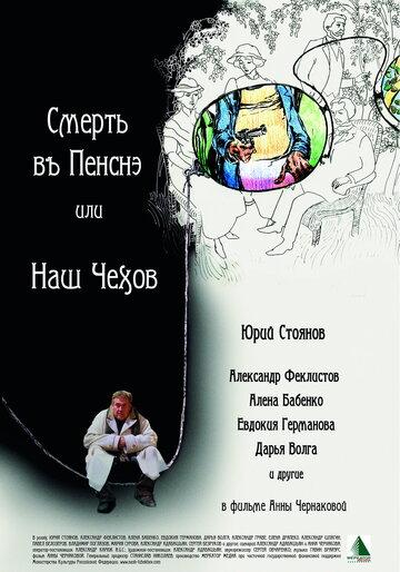 Фильм Смерть в пенсне, или Наш Чехов
