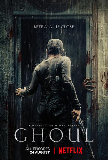 Гуль / Ghoul (2018) Индийский сериал