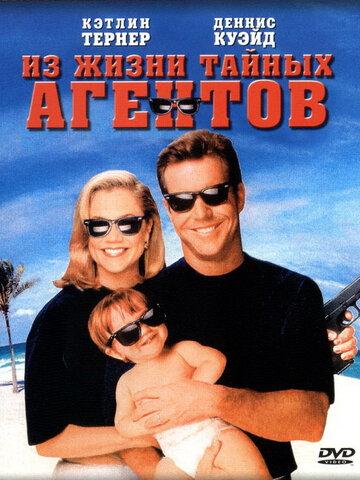 Из жизни тайных агентов (1993)