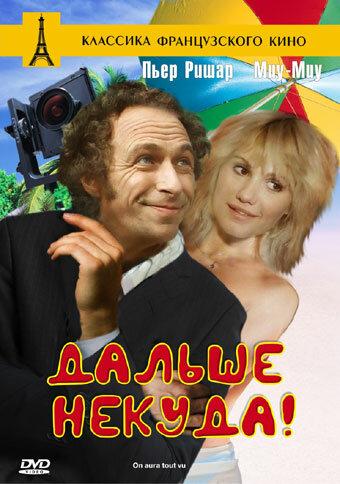 Кино Девять жизней Нестора Махно