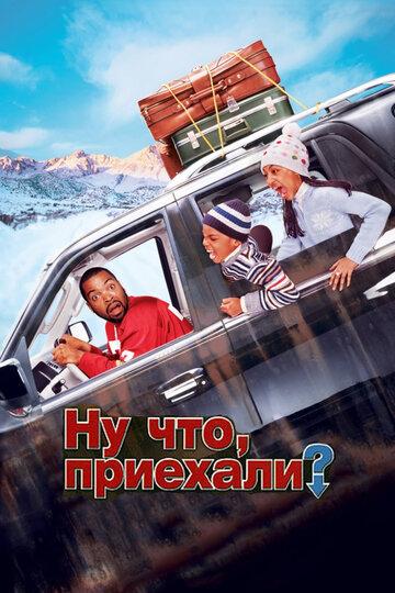 Ну что, приехали? / Are We There Yet? (2005)