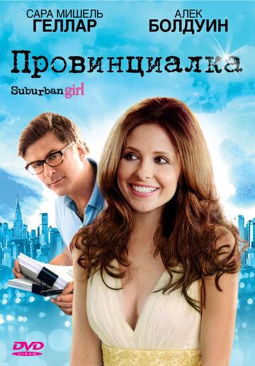 Фильм Провинциалка (видео)