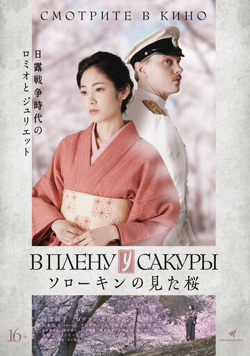 В плену у сакуры (2019)