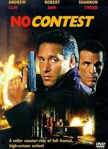 Вне конкурса (1995)