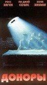 Доноры (1988)