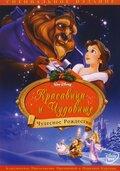 Красавица и чудовище: Чудесное Рождество (1997)