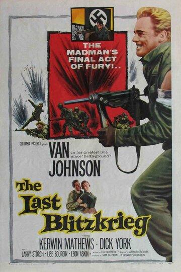 Последний блицкриг (1959)