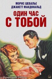 Один час с тобой (1932)