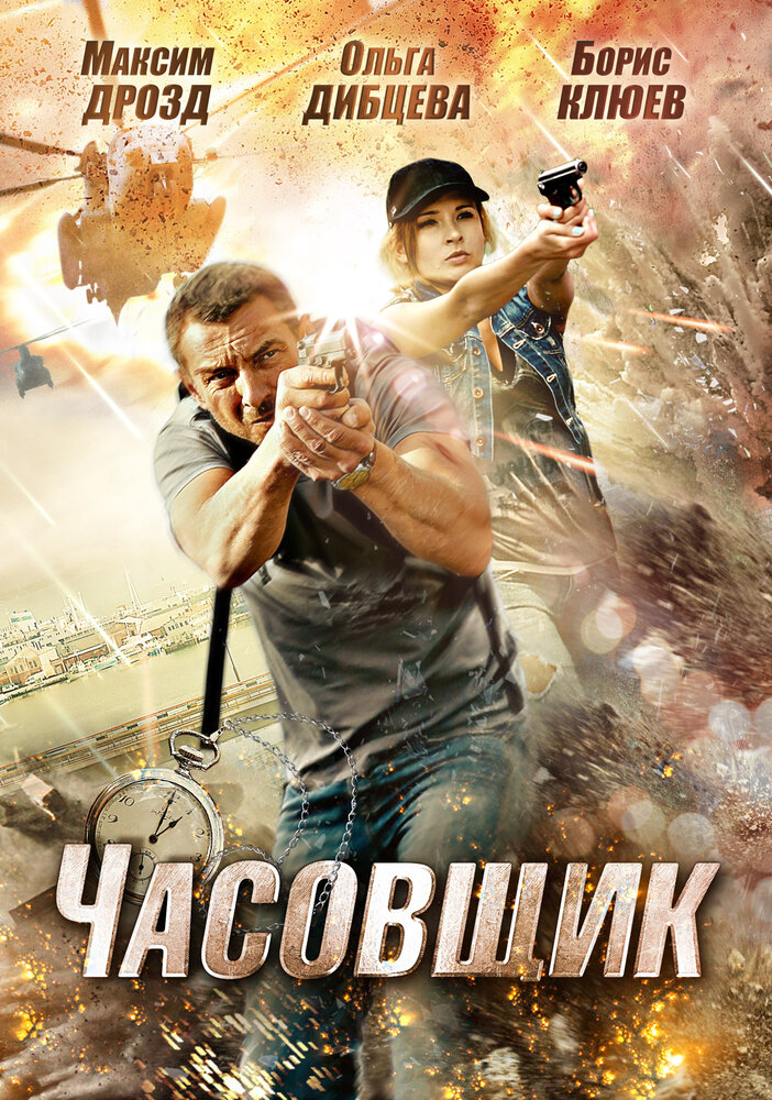 фильм часовщик 2012 скачать торрент img-1
