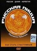Русская пицца (1992)