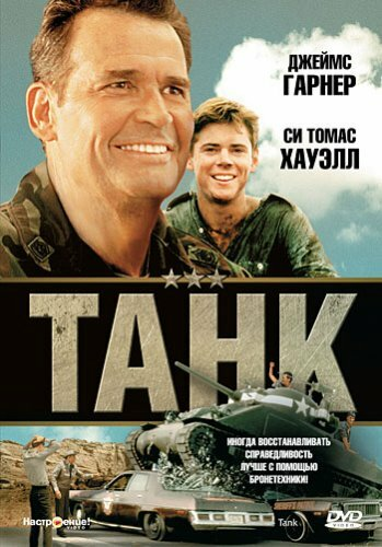 Танк (1984)