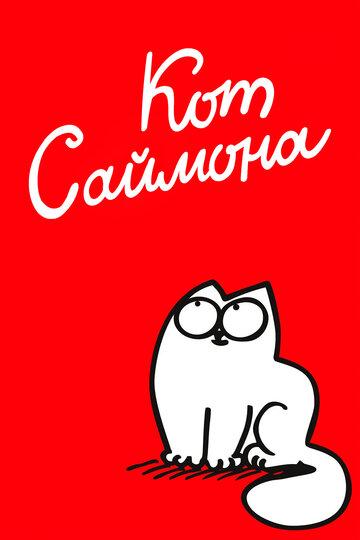Кот Саймона (Simon's Cat)