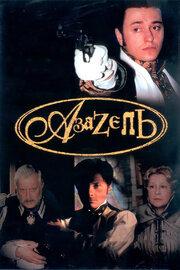 Азазель (2008)