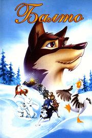 Балто (1995) полный фильм онлайн
