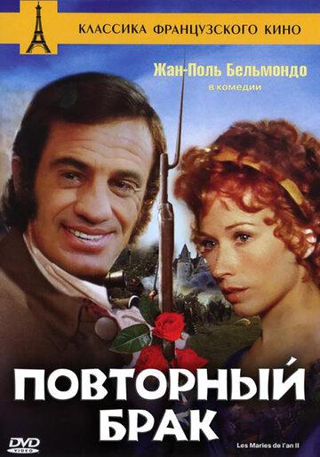 Повторный брак (1971)