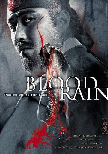 Кровавый дождь 2005