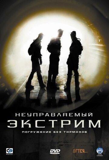 Неуправляемый экстрим (2006)