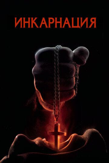 Инкарнация - фильм ужасов смотреть онлайн в HD