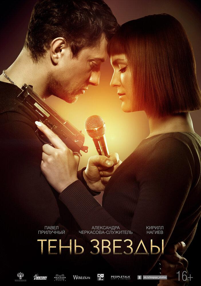 Отзывы к фильму — Тень звезды (2020)