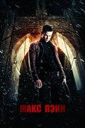 Макс Пэйн (Max Payne)