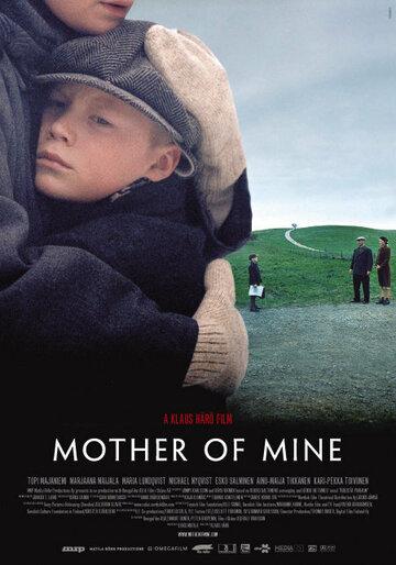 Моя лучшая мама (2005)