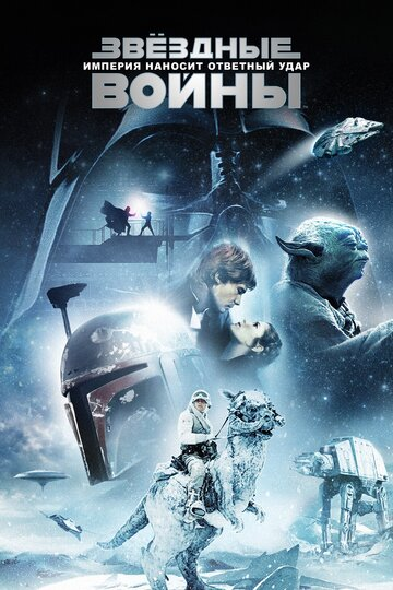 ������� �����: ������ 5 � ������� ������� �������� ���� (Star Wars: Episode V - The Empire Strikes Back)