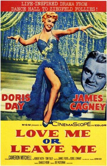 Люби меня или покинь меня (1955)