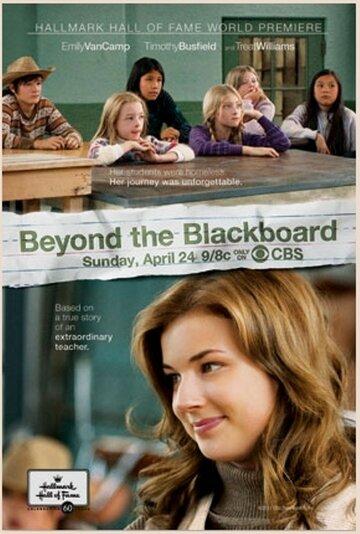 За школьной доской (2011)
