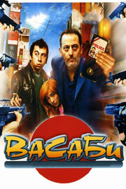 Смотреть онлайн Васаби