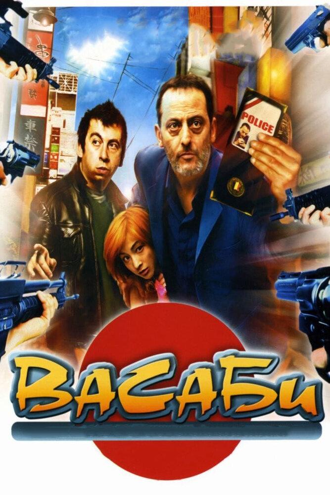 Васаби (2001) - смотреть онлайн