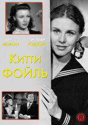 Китти Фойль (1940)