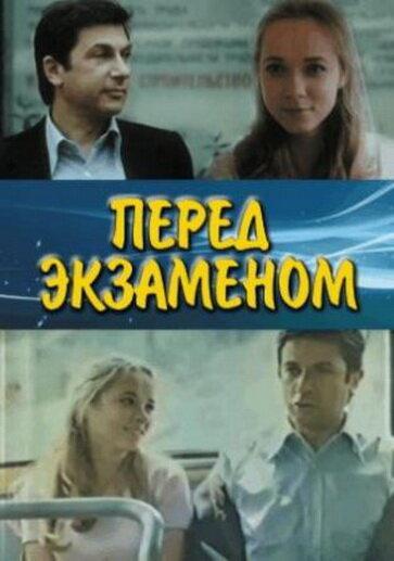 Фильмы Перед экзаменом