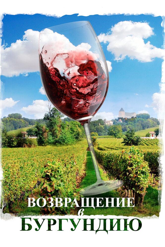Книга правило виноделов скачать бесплатно