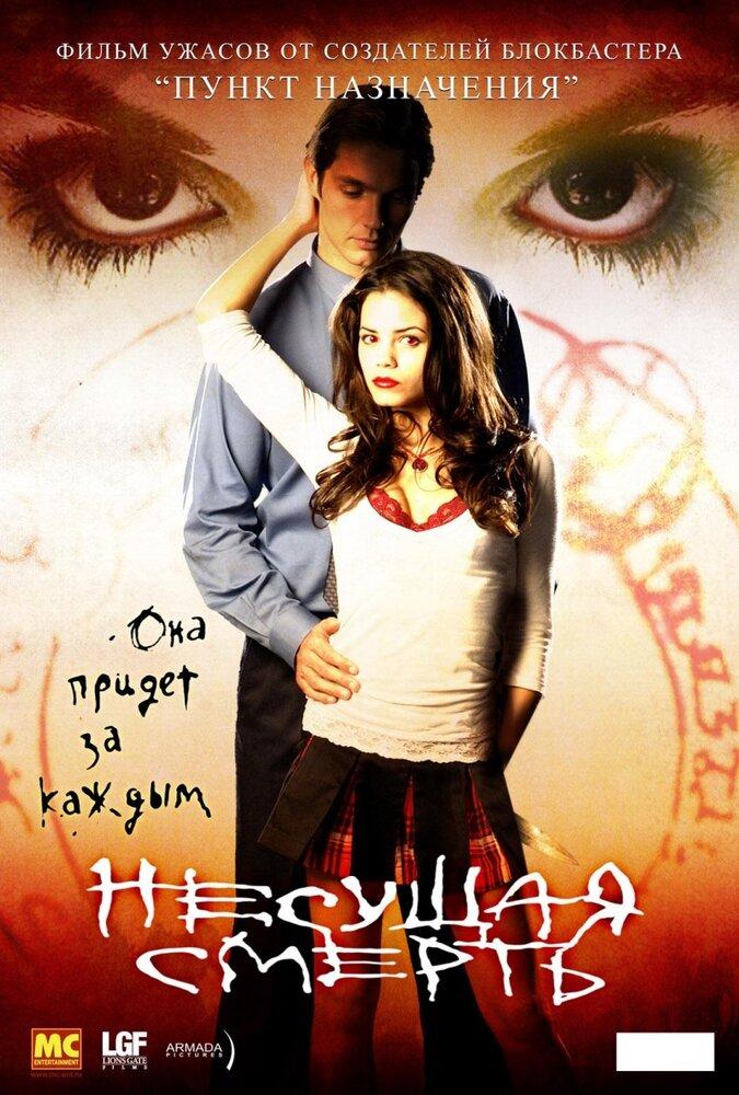 Несущая смерть / Tamara (2005) DVDRip-AVC