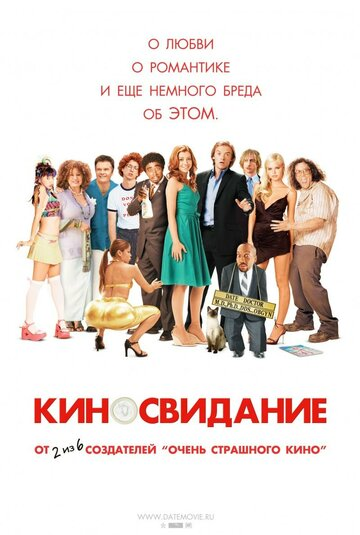������������ (Date Movie)