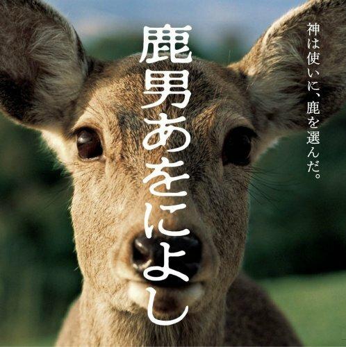 408339 - Великолепный человек-олень ✦ 2008 ✦ Япония
