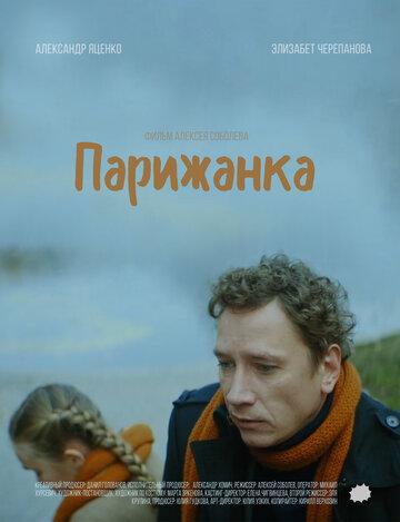 Парижанка (2019) (2019) — отзывы и рейтинг фильма