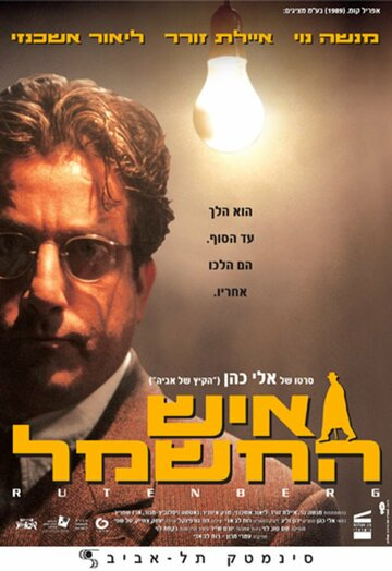 Электрический человек (2003)