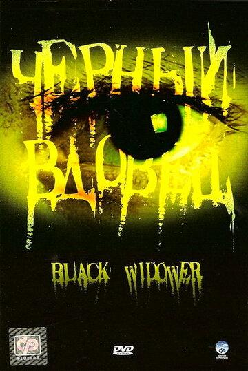 Черный вдовец (2006)