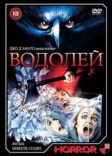 Водолей (1987)