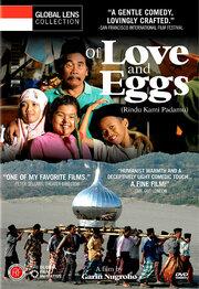 Про любовь и яйца