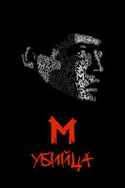М убийца (1931)