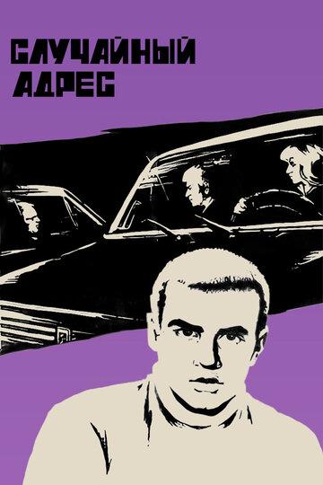 Случайный адрес (1972) полный фильм