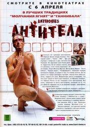 Смотреть онлайн Антитела