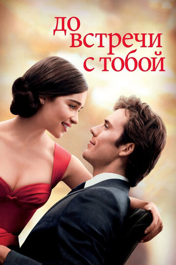 �� ������� � ����� / Me Before You (2016) �������� ������