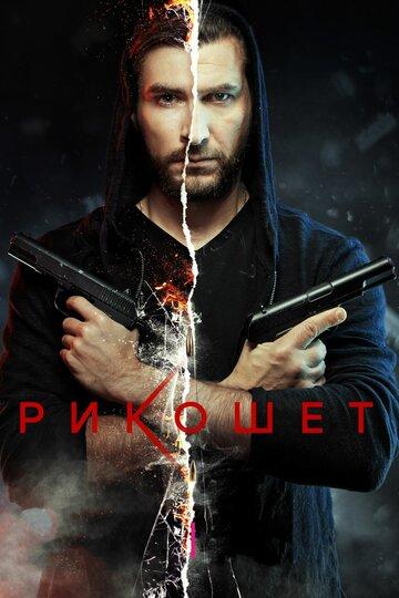 Рикошет (сериал 2019) все 1-16 серии подряд